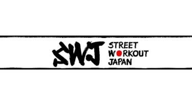 ストリートワークアウトジャパンとは?その活動と代表者の思い。