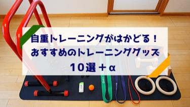 自宅トレーニングにおすすめの筋トレグッズ10選+α!