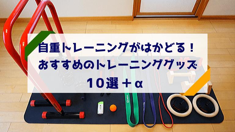 自重トレーニングおすすめグッズ10選+α