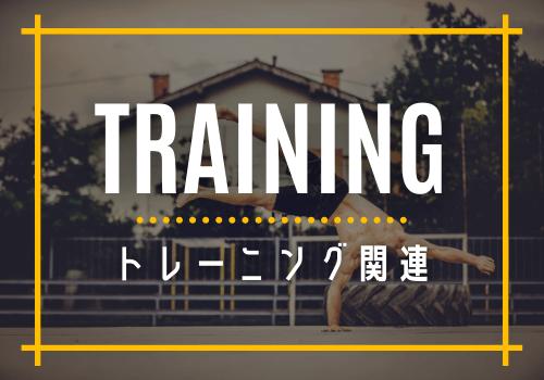 トレーニング関連